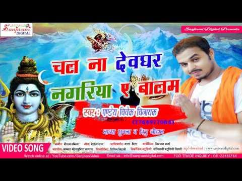 2017-टॉप-भोजपुरी-कँवर-गीत-::-pandey-viviek-vinayak-::-चली-न-देवघर-नगरिया