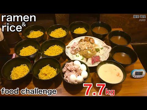【大食い】ラーメンライス(7.7kg)40分チャレンジ‼️【MAX鈴木】【マックス鈴木】【Max Suzuki】