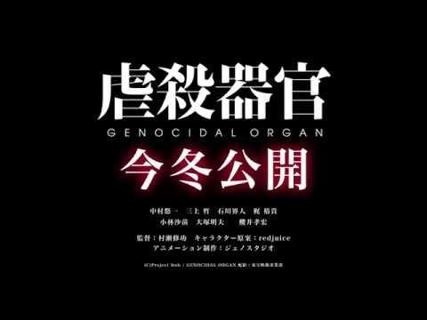 「虐殺器官」今冬公開 告知PV