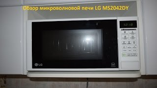обзор микроволновой печи LG MS2042DY