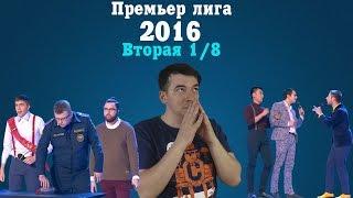 KVN-ОБЗОР ВТОРАЯ  1/8 ПРЕМЬЕР ЛИГИ 2016