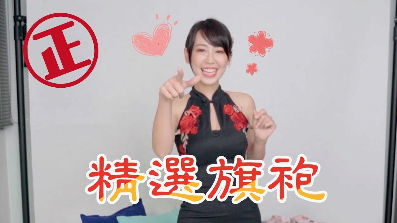【一百度希】# 5 貼身到不要不要!外拍服裝開箱第一集 - 旗袍篇