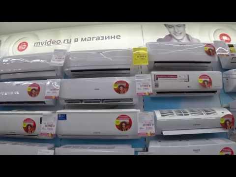 20 05 2019 М видео в Волгограде  Стиральные машины,кондиционеры