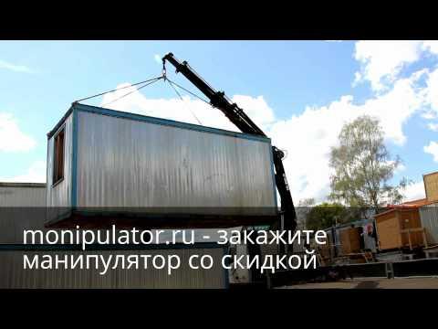 Манипулятор перевозка бытовки