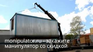 Манипулятор перевозка бытовки(www.monipulator.ru Манипулятор перевозка бытовки., 2012-07-24T12:32:56.000Z)