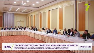 Проблемы трудоустройства украинских моряков обсудили сегодня в Одессе