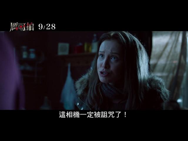 威視電影【厲可拍】正式預告 (9.28 笑一個)