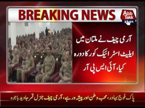 Army Chief Qamar Bajwa Visits Multan