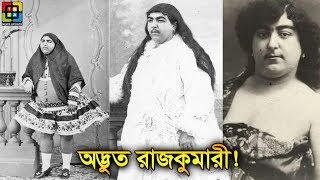 Top 5 Most Beautiful Princesses in Ancient History in Bangla | Taza News