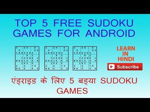 Top 5 Sudoku Games For Android Free | Free Suduko | Sudoku Apk [HINDI]