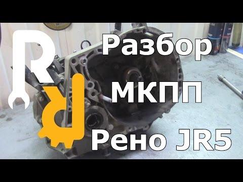 Разбор МКПП Рено JR5