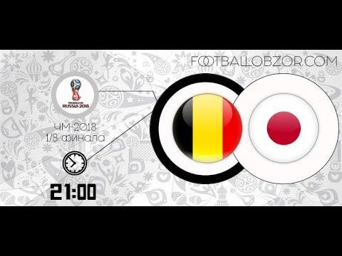 ЧМ 2018  1 8 финала  Бельгия Япония 02 07 2018 HDTVRip By Vaidelot