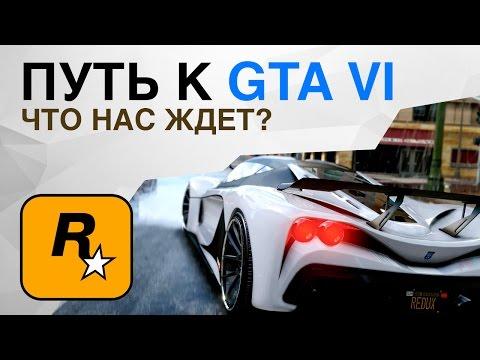 Rockstar Games: Путь
