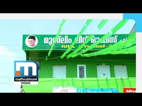 League-Congress Ties Worsen In Malappuram| Mathrubhumi News