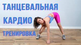 ТАНЦЕВАЛЬНАЯ КАРДИО тренировка с Елизаветой Тереховой