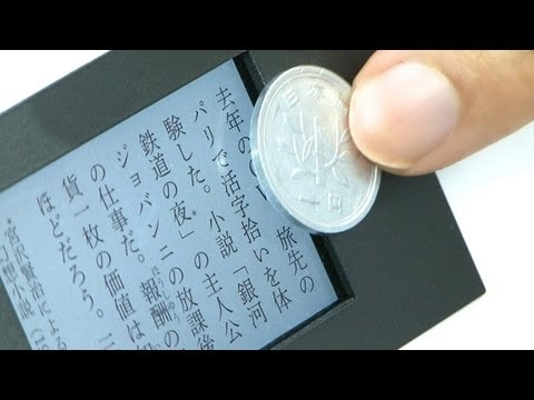 "Highest pixel density LCD display in the world - Japan Display 2.3"" 651ppi WXGA #DigInfo"
