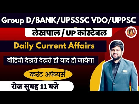Current Affairs Uppcs 2018 (Transport) By Shubhanshu Sir