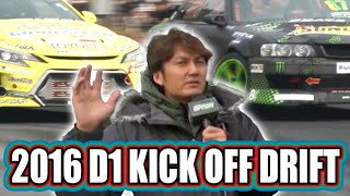 2016 東京AS D1 KICK OFF DRIFT  V OPT 264 ③