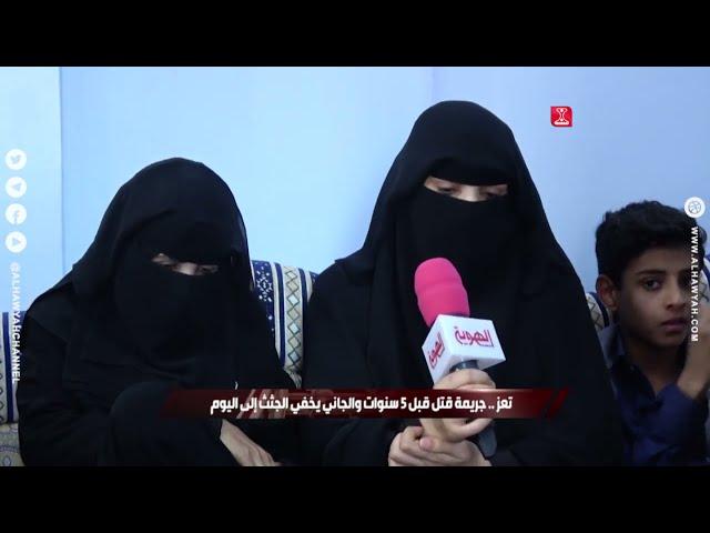 السلطة الرابعة   تعز .. جريمة قتل قبل 5 سنوات والجاني يخفي الجثث إلى اليوم   قناة الهوية