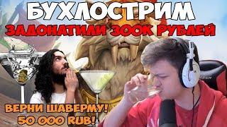 SilverName Бухлострим. Задонатили 300 000 рублей за 2 дня. Звучит как хороший тост