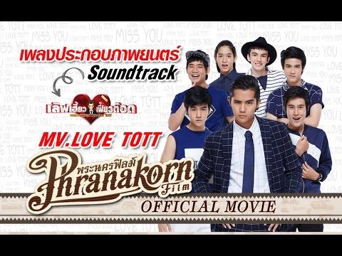 เลิฟเฮี้ยวเฟี้ยวต๊อด - MV.Love Tott Ost.เลิฟเฮี้ยวเฟี้ยวต๊อด (Official Phranakornfilm)