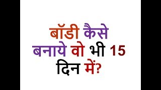 How to make body in 15 days?-[Hindi] Mega Support