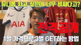 [유럽축구여행준비 EP.2]  축구유니폼 최저가로 구매…