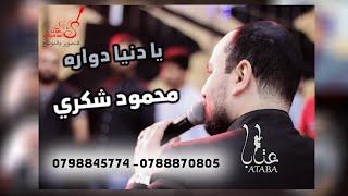 يا دنيا دواره محمود شكري ( عتابا ) 0798845774 /0788870805