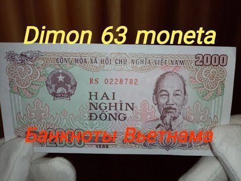 Банкноты Вьетнама 1000 донг и 2000 донгов / Моя коллекция