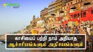 காசி நகரைப் பற்றி நாம் அறியாத அதிசயங்கள் | TRAVELS NEXT