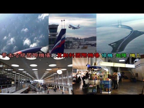 哥本哈根國際機場與莫斯科國際機場 候機 起降 機上