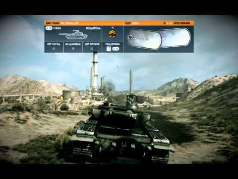 Играем в Battlefield 3 (10 часть)