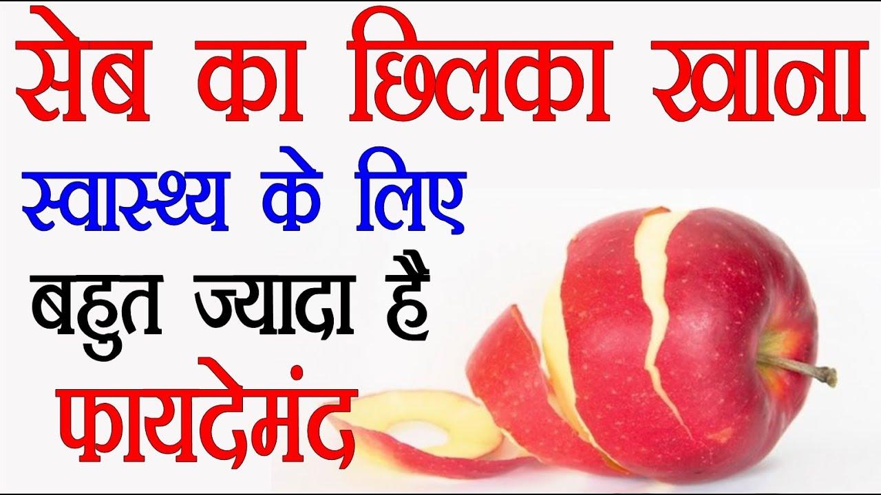 स्वास्थ्य के लिये बहुत लाभदायक है सेब का छिलका। कई रोगों का करता है खात्मा।