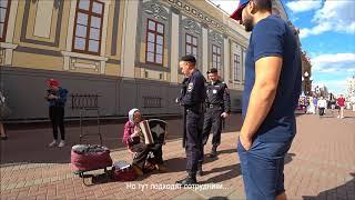 Полиция прогнала бабушку с Арбата за песню - Широка страна моя родная. Футбольные болельщики в шоке
