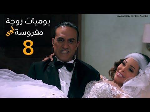 مسلسل يوميات زوجة مفروسة أوي الحلقة |8| Yawmeyat Zawga Mafrosa Episode