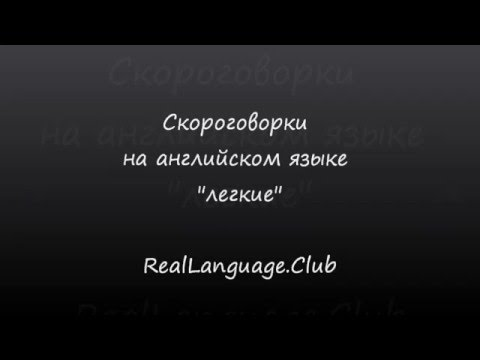 Скороговорки на английском языке с аудио   анлийский язык по skype.