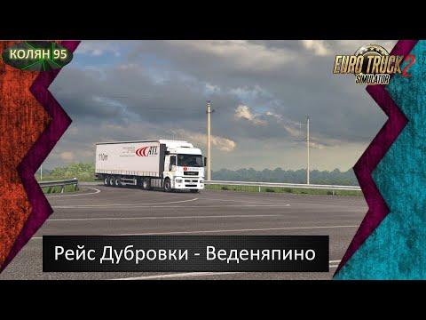 Рейс на камазе КАЛЯН86 по Пензенской области, едем с Дубровки в Веденяпино трасса М5