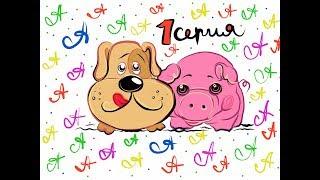 Учим алфавит вместе с Тобиком и Розочкой - КОМИКСОНИЯ - обучающий видеоурок для детей. Буква А
