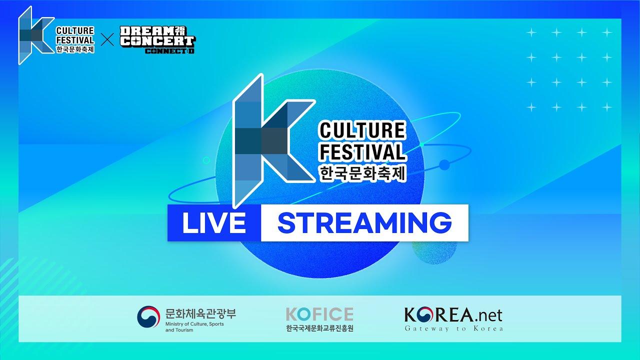 [LIVE] 한국문화축제 K-CULTURE FESTIVAL