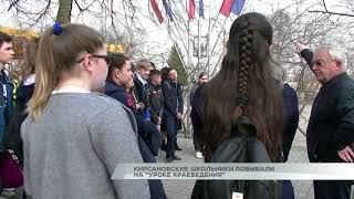 Кирсановские школьники побывали на уроке краеведения