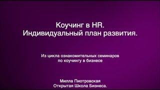 Мастер-класс «Коучинг в HR.  Индивидуальный план развития» 27.09.2017