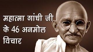 महात्मा गांधी जी के 46 अनमोल विचार | 46 Priceless Views of Mahatma Gandhi in Hindi