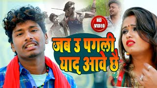 Download ऊ पगली याद आवे छे - बंसीधर चौधरी - Sad Maithili Bewafai Video Song 2020 - #Bansidhar_Chaudhari
