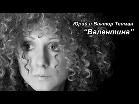 """Авторская песня - Юрий и Виктор Тенман  - """"Валентина"""""""