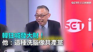 鄭知道了/韓狂喊發大財!他:這種洗腦像共產黨|三立新聞網SETN.com