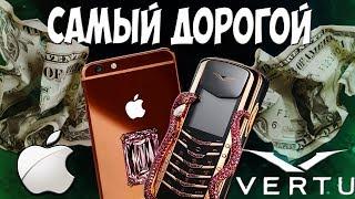 САМЫЙ ДОРОГОЙ ТЕЛЕФОН В МИРЕ! СМАРТФОН! Vertu Signature Cobra и SuperNova IPhone. Как Выбрать Смартфон Цены