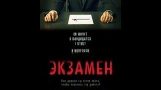 Экзамен(Exam) 2009 RUS