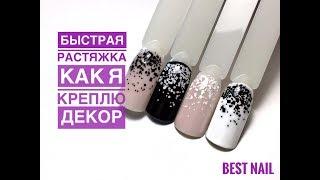 Растяжка блетсками I Быстрый дизайн ногтей I Градиент  блестками