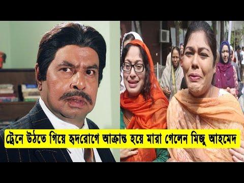 শুটিংয়ে যাওয়ার পথে মারা গেলেন অভিনেতা মিজু আহমেদ   Actor Miju Ahmed Death   Bangla News Today