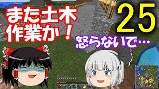 【Minecraft】ゆっくり達の村改造計画 Part25 (自動畑編)